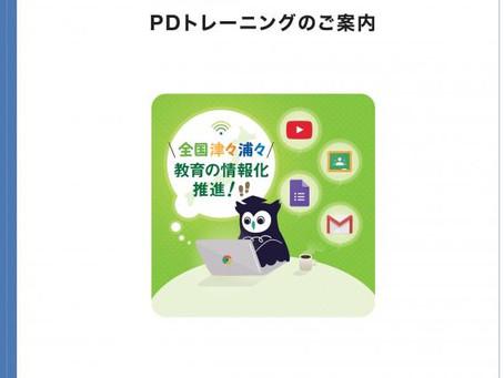 お知らせ 『PDトレーニングのご案内』冊子が完成しました!