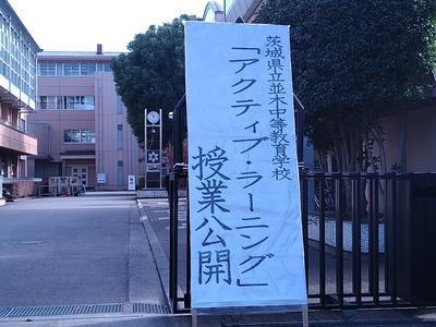 茨城県立並木中等学校 アクティブ・ラーニング公開授業を参観しました