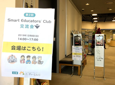 第2回 Smart Educators' Club 交流会を開催いたしました