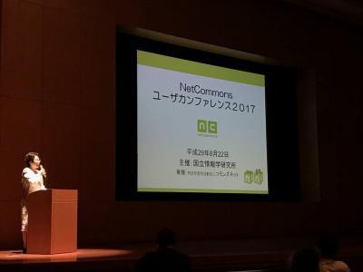 NetCommonsユーザカンファレンス2017、ありがとうございました!