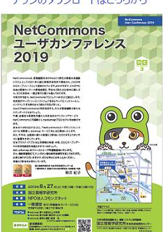 NetCommonsユーザカンファレンス2019開催のお知らせ