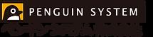ペンギンシステム株式会社