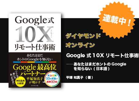 『なぜ、Google スプレッドシートを使うだけで10X化するのか?』- ダイヤモンド・オンライン掲載