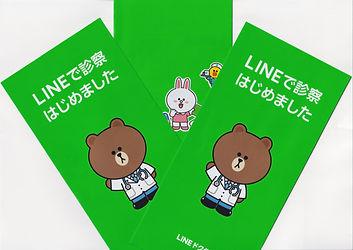 LINEパンフレット12002.jpeg