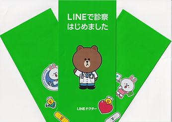 LINEパンフレット1200.jpeg