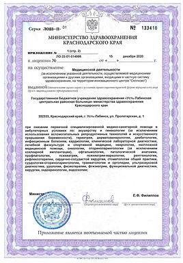 Мед-деятельность-лицензия-15.12.2020 (4)