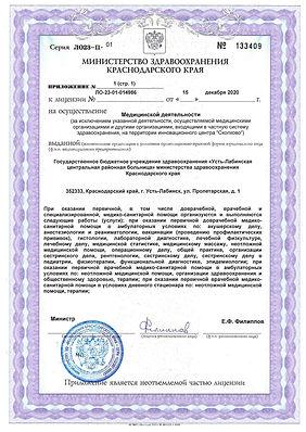 Мед-деятельность-лицензия-15.12.2020 (3)