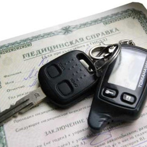 Изменился порядок получения водительской медсправки
