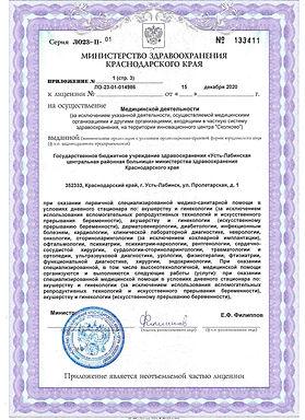 Мед-деятельность-лицензия-15.12.2020 (5)
