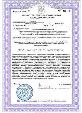 Мед-деятельность-лицензия-15.12.2020 (6)