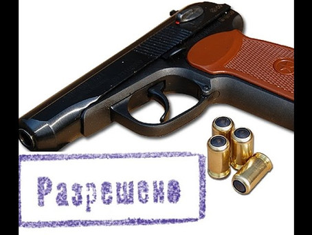 Порядок прохождения медкомиссии на право владения оружием и охранной деятельности в ОПУ