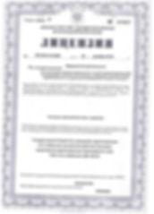 лицензия от 23.12.2019 г._0001.jpg