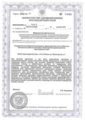 лицензия от 23.12.2019 г._0002.jpg