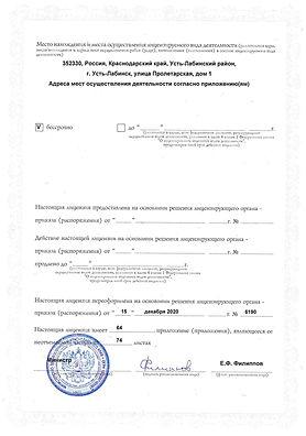 Мед-деятельность-лицензия-15.12.2020 (2)