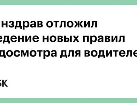 Минздрав отложил вступление в силу новых правил прохождения медосмотра при получении водительских пр
