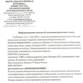 """Изменение реквизитов ГБУЗ """"Усть-Лабинской ЦРБ"""" МЗ КК с 01.05.2020г."""