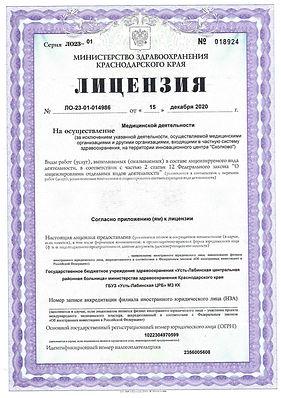 Мед-деятельность-лицензия-15.12.2020 (1)