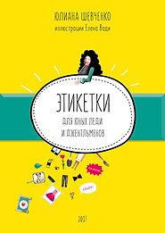 Книга по этикету для детей и подростков от Школы этикета Юлианы Шевченко