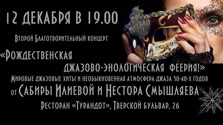 """Светский раут """"Рождественская джазово-энологическая феерия"""""""