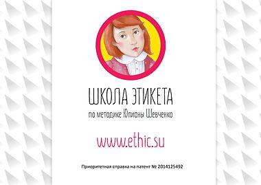 Фото презентация программы обучения школы этикета Юлианы Шевченко для школ