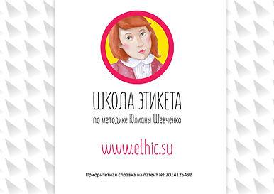 Фото презентация школы этикета Юлианы Шевченко