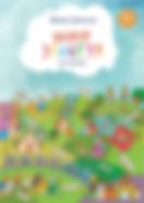 Книга по этикету для малыш от Школы этикета Юлианы Шевченко. Этикет в садах