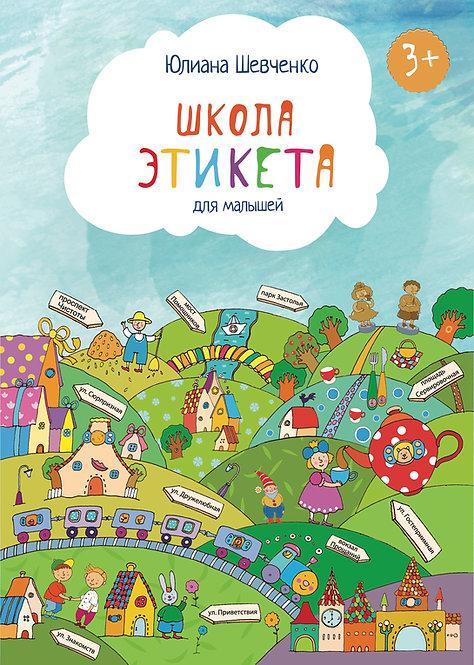 """Книга """"Этикет для детей 3+"""" с практикой (PDF)"""
