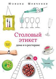 Книга Столовый этикет в ресторане и дома от Школы этикета Юлианы Шевченко