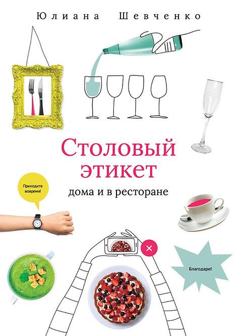 """Книга """"Столовый этикет. Сервировка стола"""" (PDF)"""