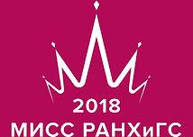 miss 2018 logo.jpg
