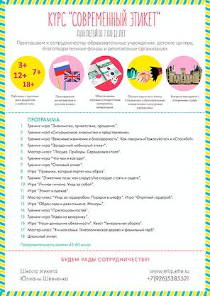 Классный час ролевая игра этикет питания ролевая интернет-игра