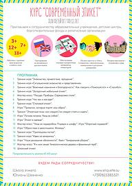 Фото тематический план занятий по этикету для школ