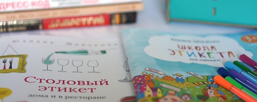 Фото книг и пособий по этикету Юлианы Шевченко