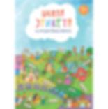 Книга по этикету для детей от Школы этикета Юлианы Шевченко. Этикет для малышей