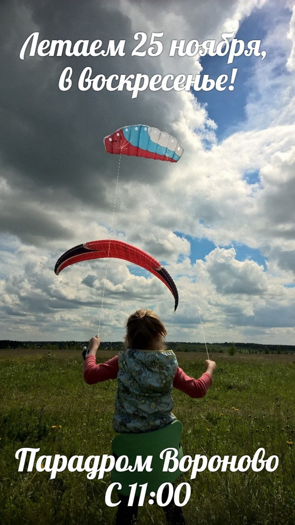 полеты на параплане москва