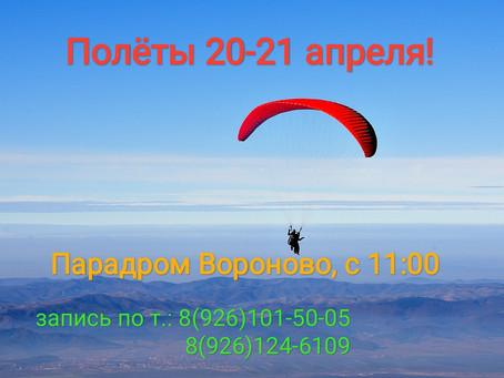 Летаем 20-21 апреля!