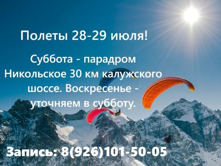 Полёты на параплане 28-29 июля!