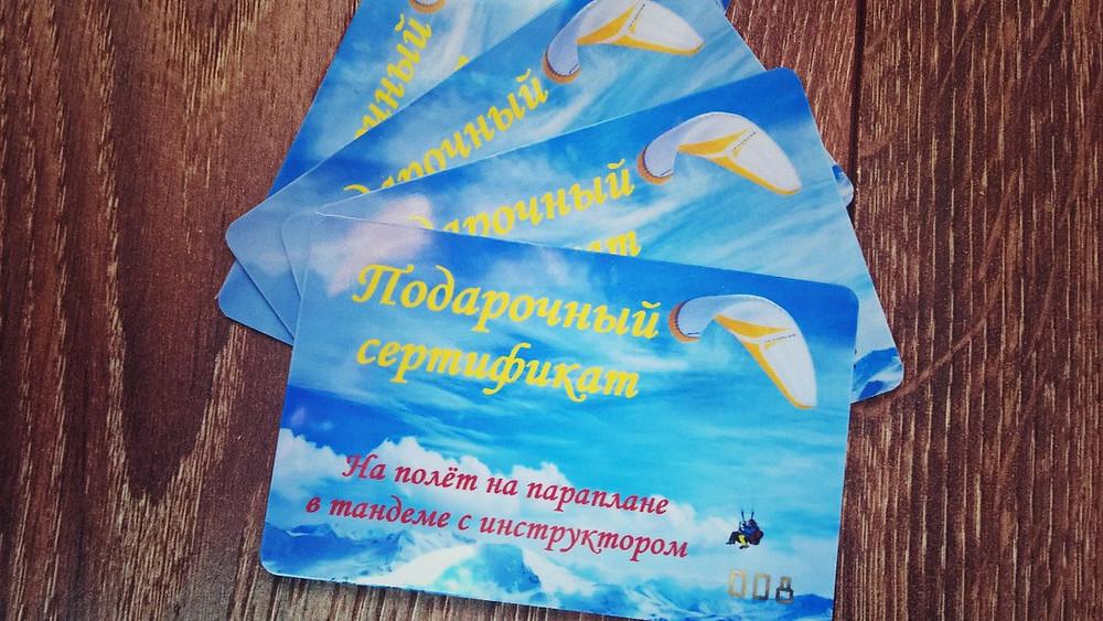полет на параплане подарочный сертификат москва