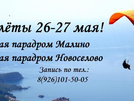 Летаем 26-27 мая!