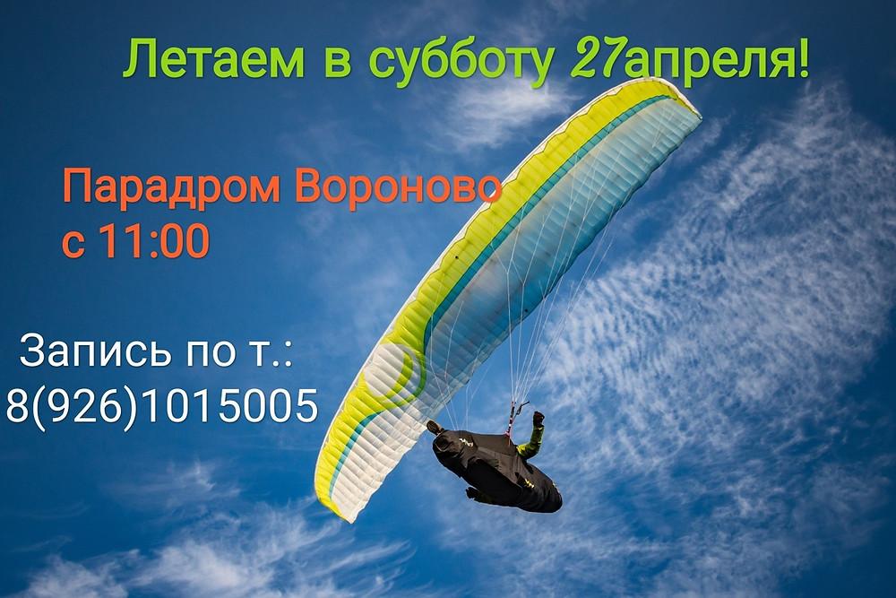 полет на параплане москва
