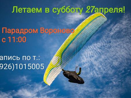 Летаем 27 апреля, в субботу!