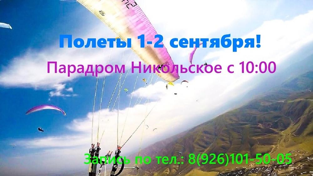 полеты на параплане x flyup