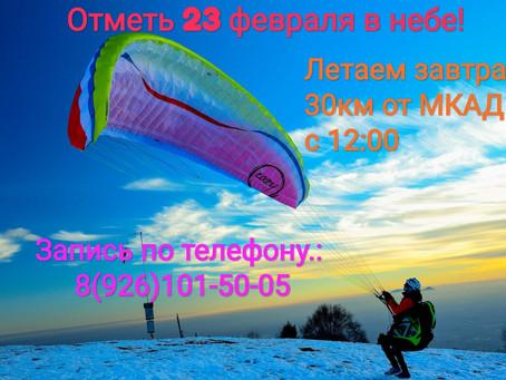 Отметь День Защитника Отечества в небе!
