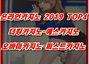 온라인카지노 2019 TOP4  확인하기 - 더킹카지노, 예스카지노, 오바마카지노, 퍼스트카지노