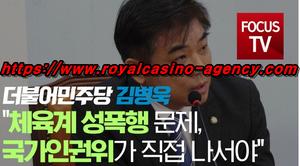 """""""체육계 성폭력 """" 코치 온라인바카라에 미치다 예스카지노"""