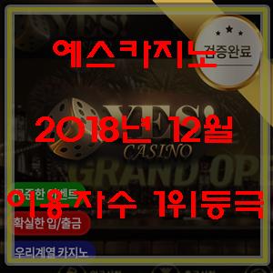 예스카지노2018년12월이용자수1위등극 예스카지노