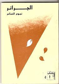 الجرائر- الكتاب الثاني.jpg