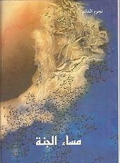 مساء الجنة - الكتاب الأول.jpg