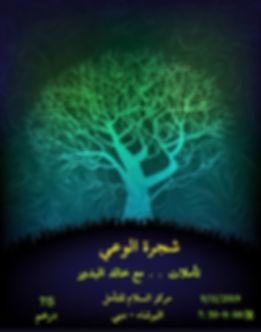 إعلان جلسة تأمل شجرةج الوعي.JPG