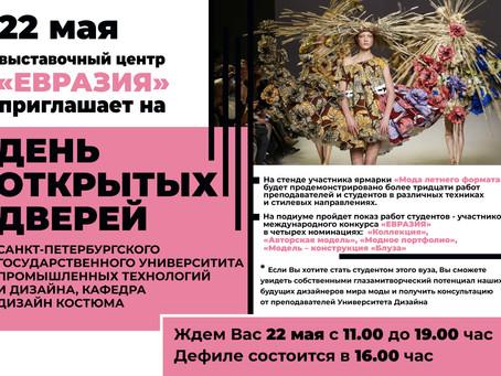 22 мая выставочный центр «ЕВРАЗИЯ» приглашает на ДЕНЬ ОТКРЫТЫХ ДВЕРЕЙ Института дизайна костюма СПбГ